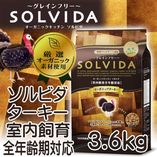 ソルビダ グレインフリー ターキー 室内飼育全年齢期対応 3.6kg
