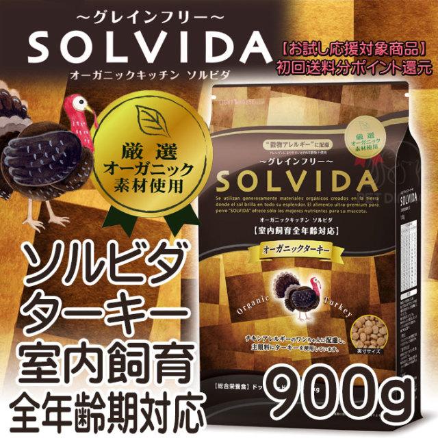 ソルビダ グレインフリー ターキー 室内飼育全年齢期対応 900g