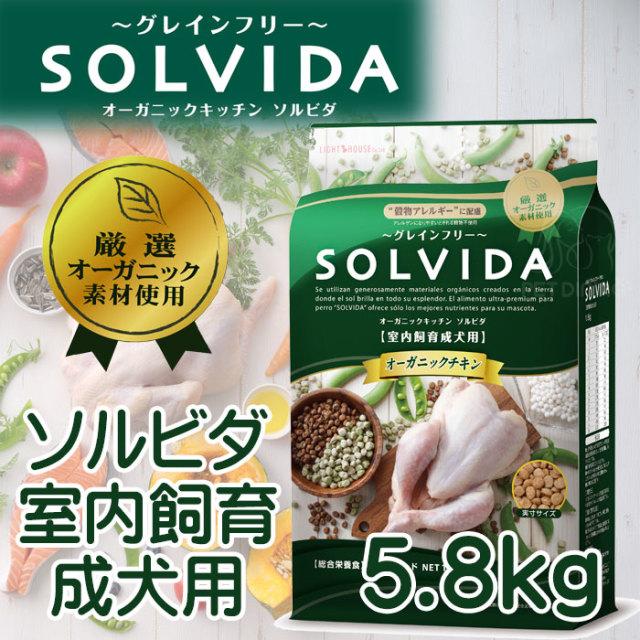 ソルビダ グレインフリー チキン 室内飼育成犬用 5.8kg