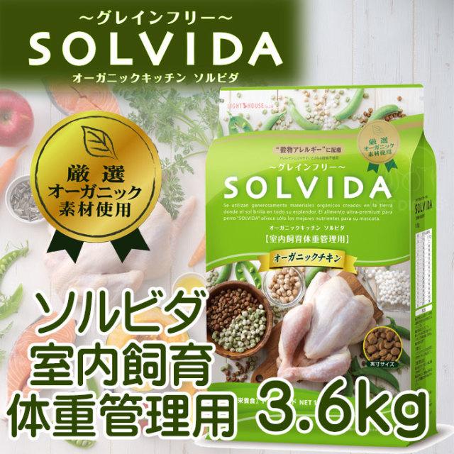 ソルビダ グレインフリー チキン 室内飼育体重管理用 3.6kg