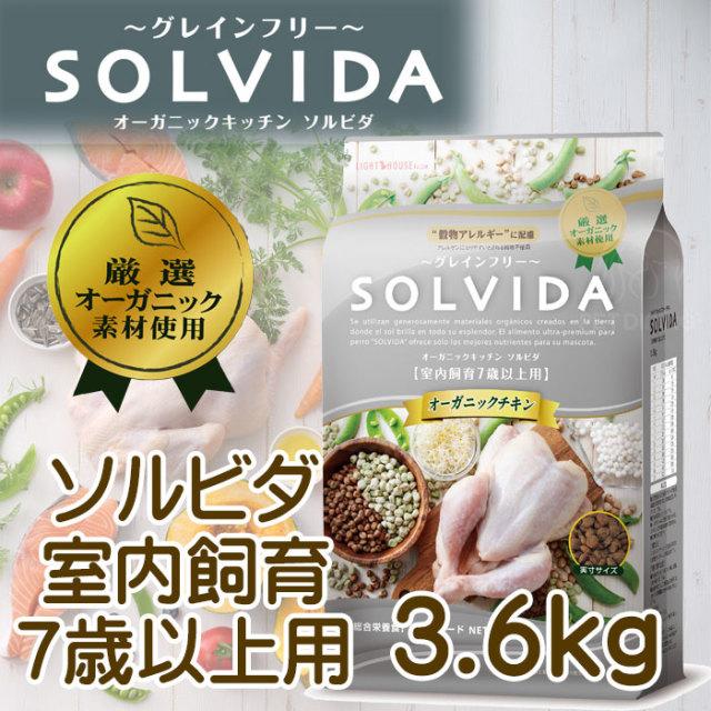 ソルビダ グレインフリー チキン 室内飼育7歳以上用 3.6kg