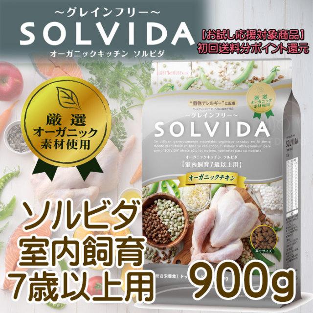 ソルビダ グレインフリー チキン 室内飼育7歳以上用 900g