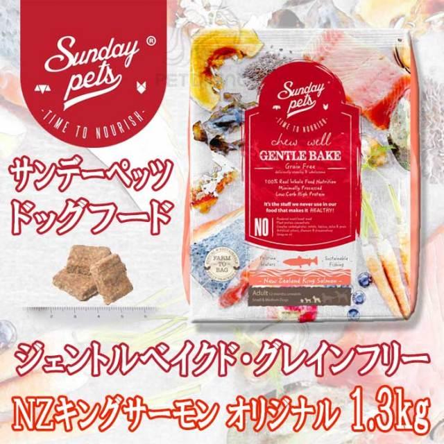 サンデーペッツ ドッグフード NZキングサーモン 1.5kg ジェントルベイクド・グレインフリー
