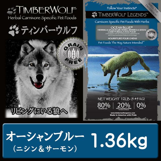 ティンバーウルフ オーシャンブルー 1.36kg