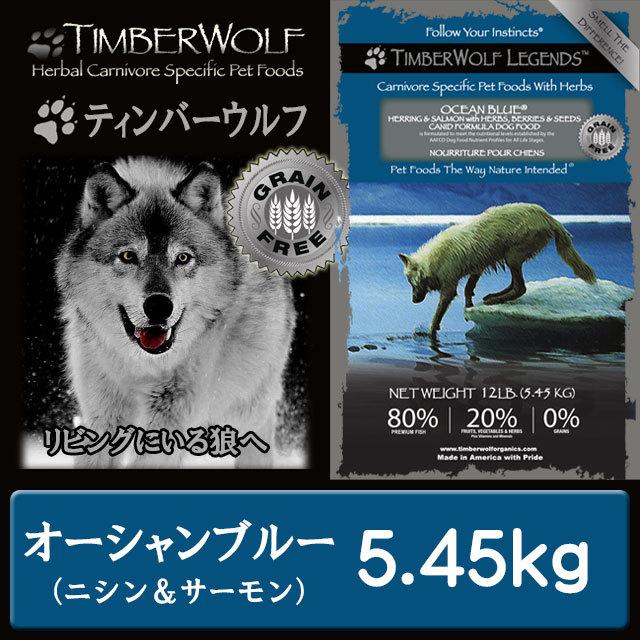 ティンバーウルフ オーシャンブルー 5.45kg
