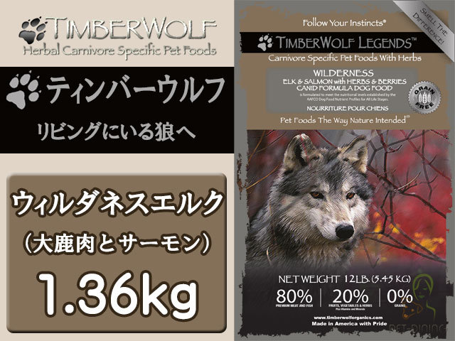 ティンバーウルフ ウィルダネスエルク 1.36kg