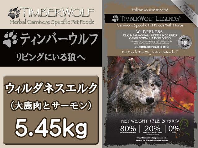 ティンバーウルフ ウィルダネスエルク 5.45kg