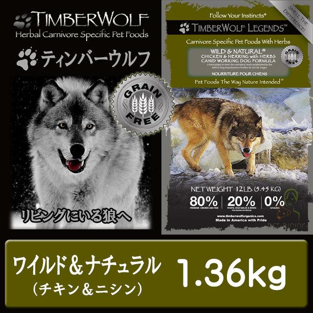 ティンバーウルフ ワイルド&ナチュラル 1.36kg
