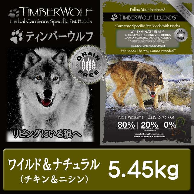 ティンバーウルフ ワイルド&ナチュラル 5.45kg