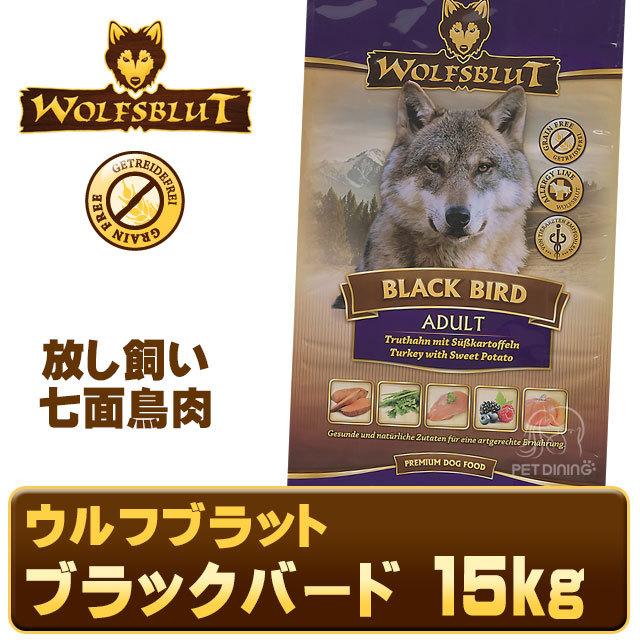 ウルフブラット ブラックバード 15kg