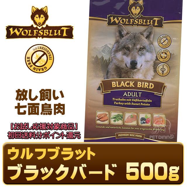 ウルフブラット ブラックバード 500g