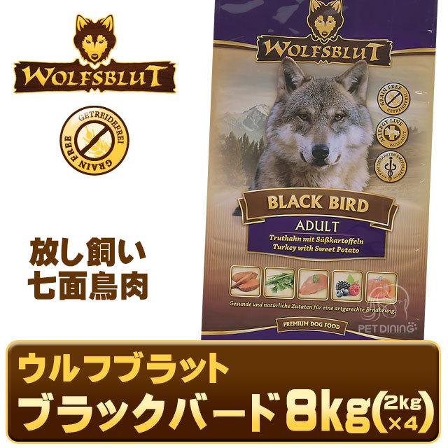 ウルフブラット ブラックバード 8kg