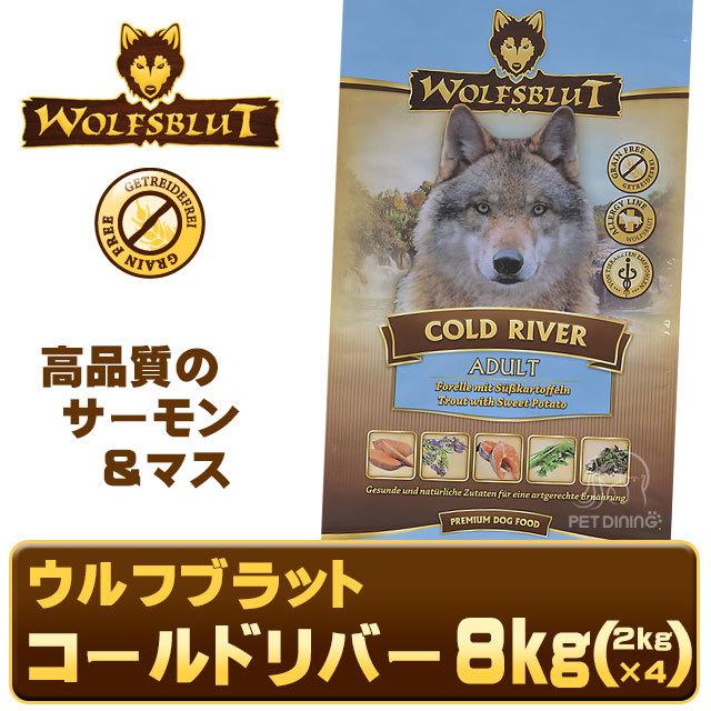 ウルフブラット コールドリバー 8kg