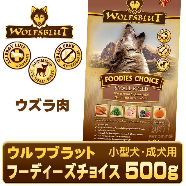 ウルフブラット フーディーズチョイス 500g