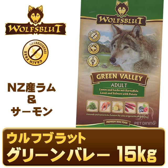 ウルフブラット グリーンバレー 15kg