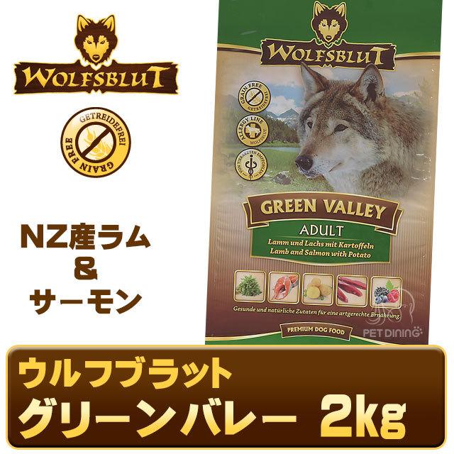 ウルフブラット グリーンバレー 2kg