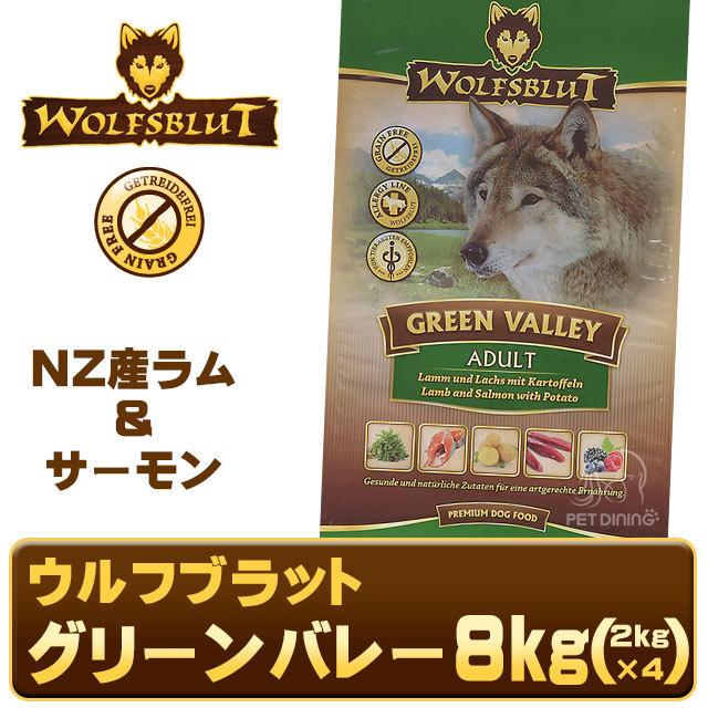 ウルフブラット グリーンバレー 8kg