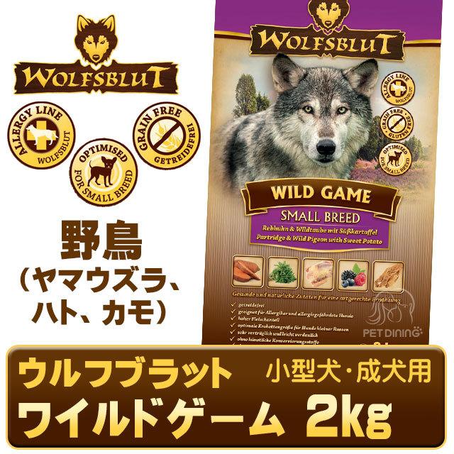 ウルフブラット ワイルドゲーム・スモールブリード 2kg
