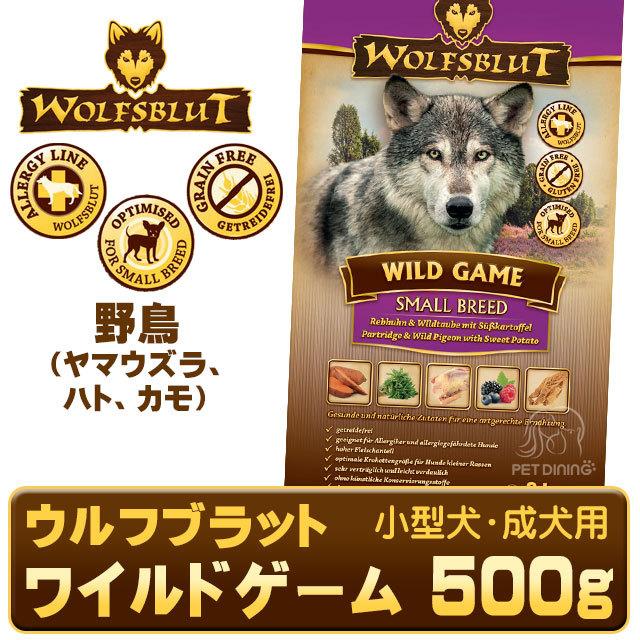 ウルフブラット ワイルドゲーム・スモールブリード 500g
