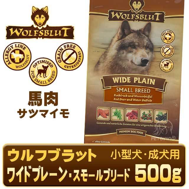 ウルフブラット ワイドプレーン・スモールブリード500g