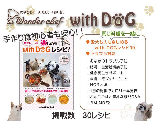 ワンダーシェフ with DOG 30種類のレシピ本付き