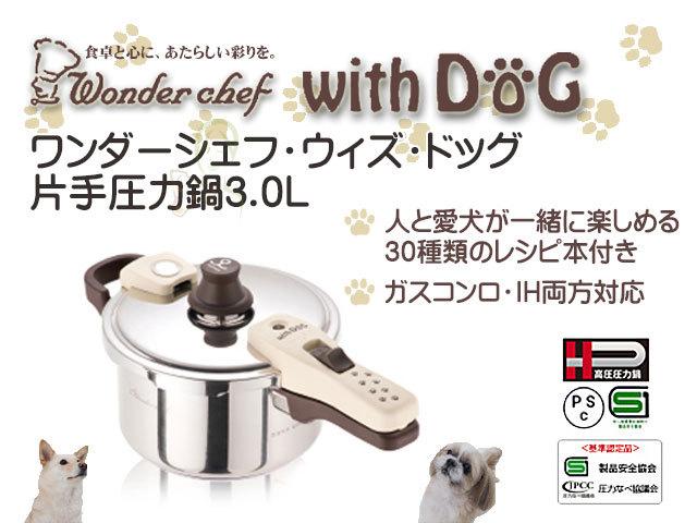 ワンダーシェフ with DOG 超高圧片手圧力鍋