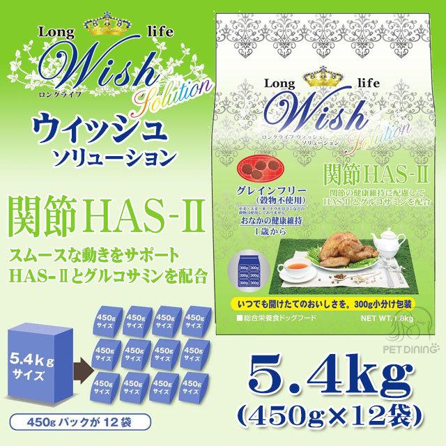 ウィッシュ 関節HAS-II 5.4kg