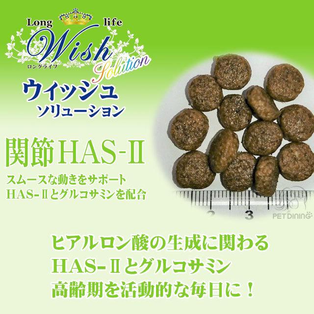 ウィッシュ 関節HAS-II 粒