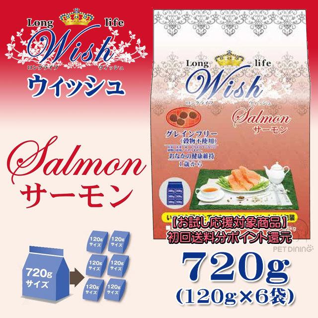 ウィッシュ サーモン 720g