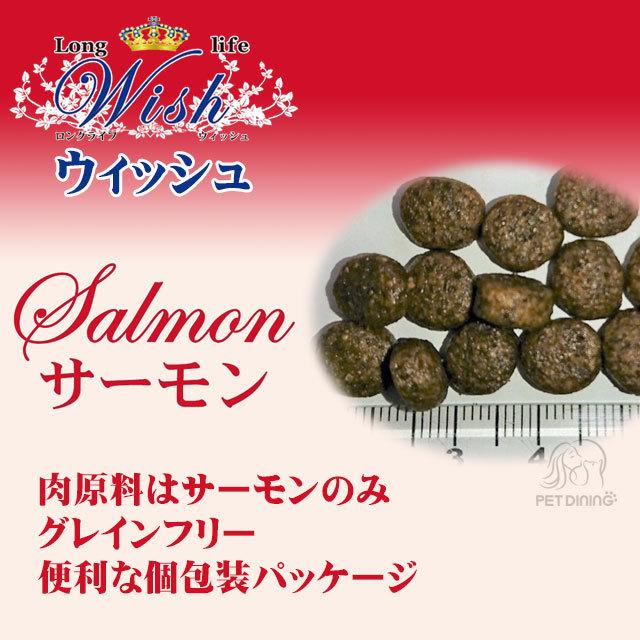 ウィッシュ サーモン 粒