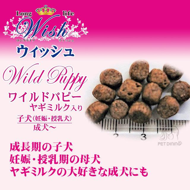 ウィッシュ ワイルドパピー 粒