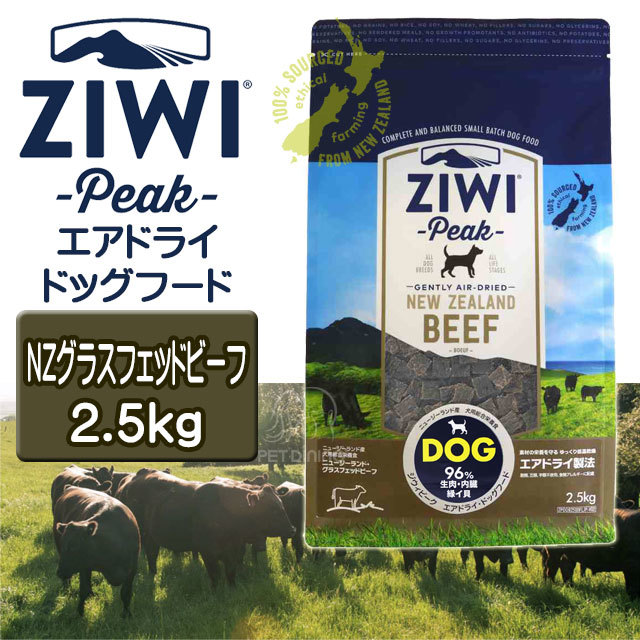ジウィピーク エアドライドッグフード NZグラスフェッドビーフ2.5kg