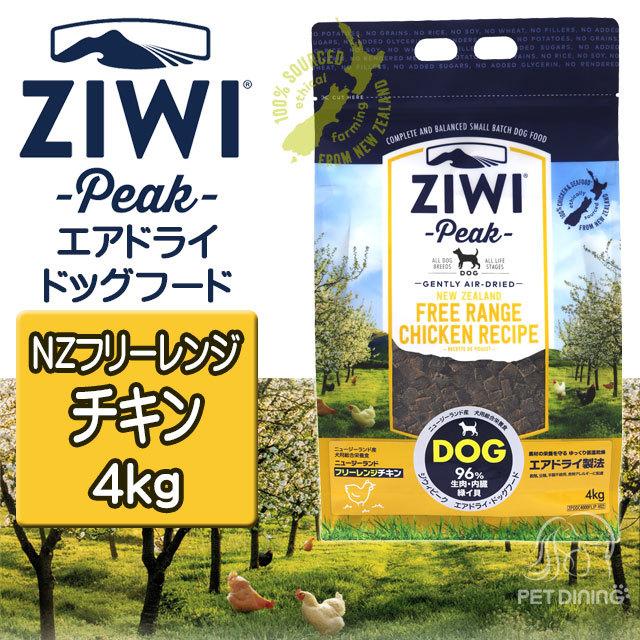 ジウィピーク エアドライドッグフード NZフリーレンジチキン4kg