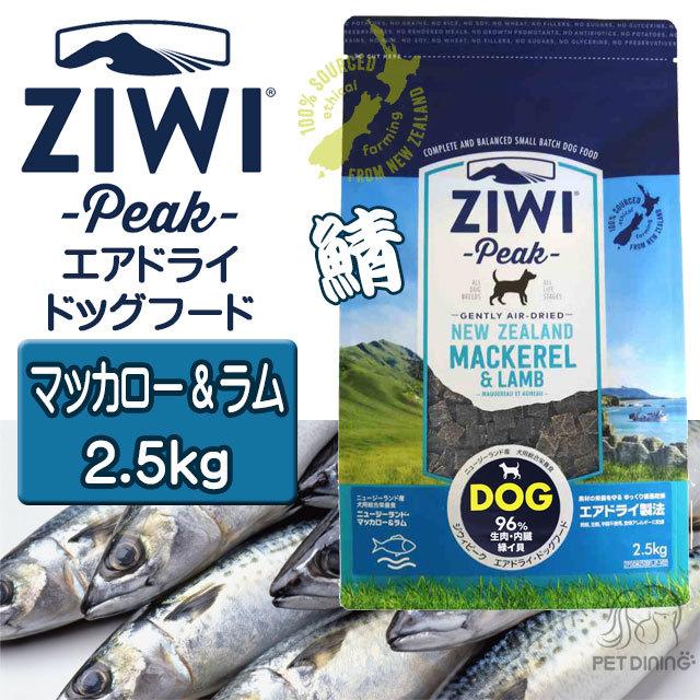 ジウィピーク エアドライドッグフード NZマッカロー&ラム2.5kg