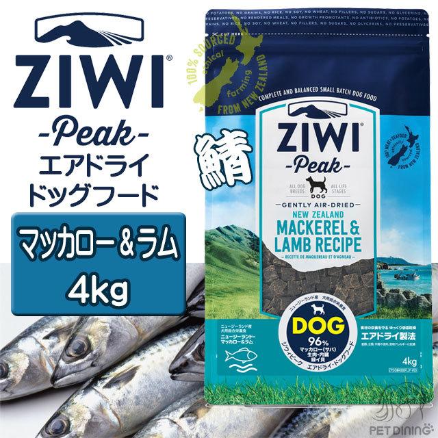 ジウィピーク エアドライドッグフード NZマッカロー&ラム4kg
