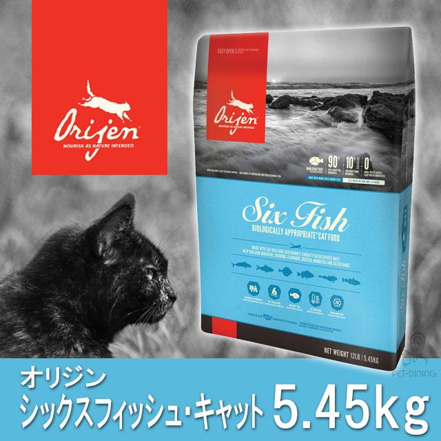 オリジン シックスフィッシュ・キャット 5.45kg
