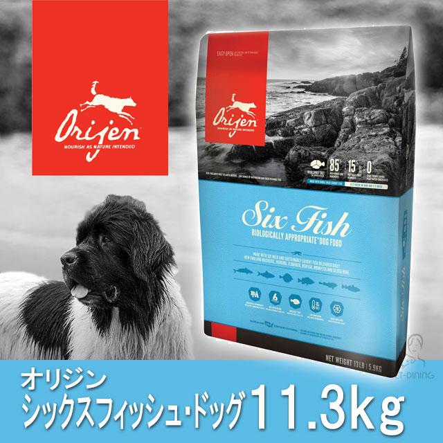 オリジン・シックスフィッシュ・ドッグ 11.3kg