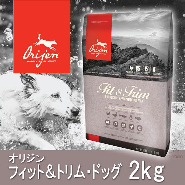 オリジン・フィット&トリム・ドッグ 2kg