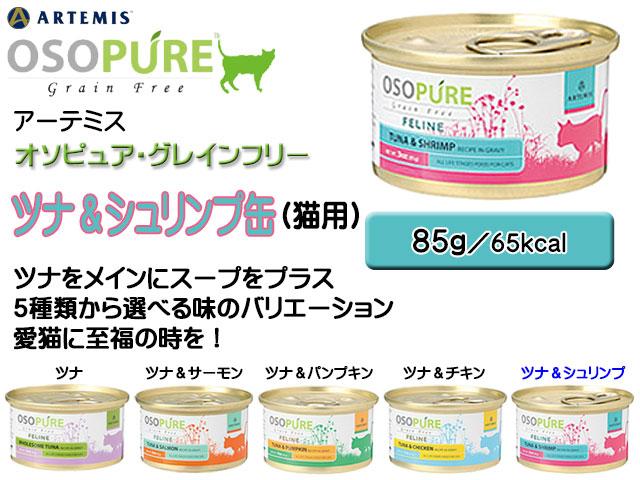 アーテミス・オソピュア・グレインフリー ツナ&シュリンプ缶キャットフード
