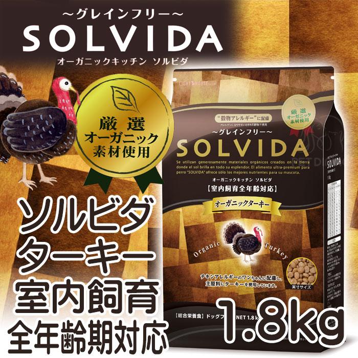 ソルビダ グレインフリー ターキー 室内飼育全年齢期対応 1.8kg