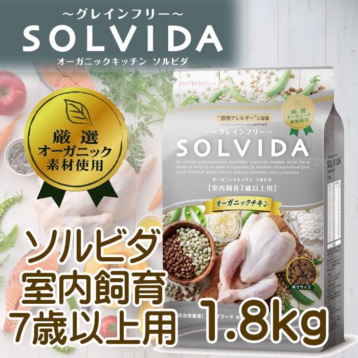 ソルビダ グレインフリー チキン 室内飼育7歳以上用 1.8kg