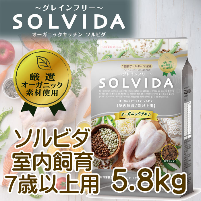 ソルビダ グレインフリー チキン 室内飼育7歳以上用 5.8kg