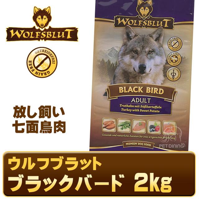 ウルフブラット ブラックバード 2kg