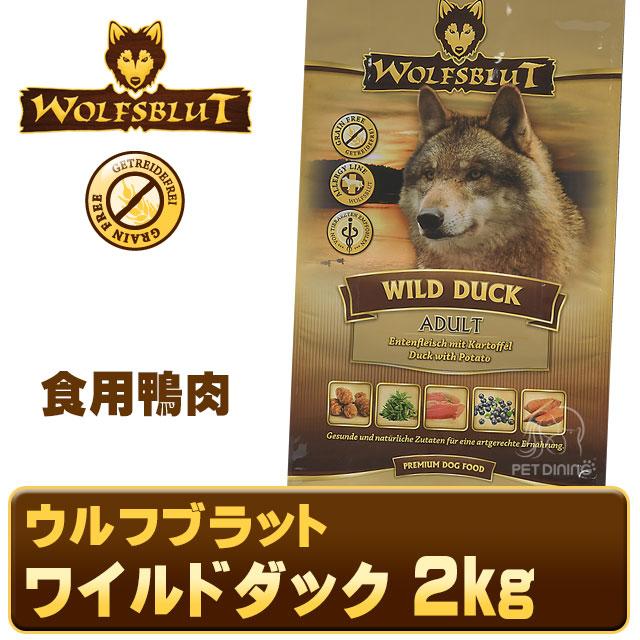 ウルフブラット ワイルドダック 2kg
