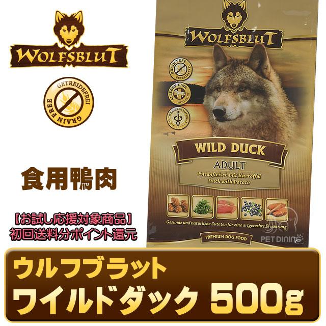 ウルフブラット ワイルドダック 500g