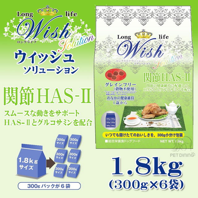 ウィッシュ 関節HAS-II 1.8kg