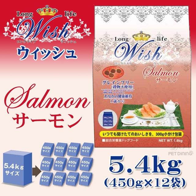 ウィッシュ サーモン 5.4kg