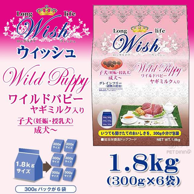 ウィッシュ ワイルドパピー 1.8kg