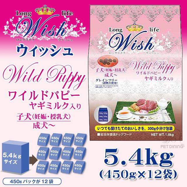 ウィッシュ ワイルドパピー 5.4kg
