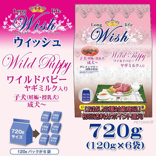 ウィッシュ ワイルドパピー 720g